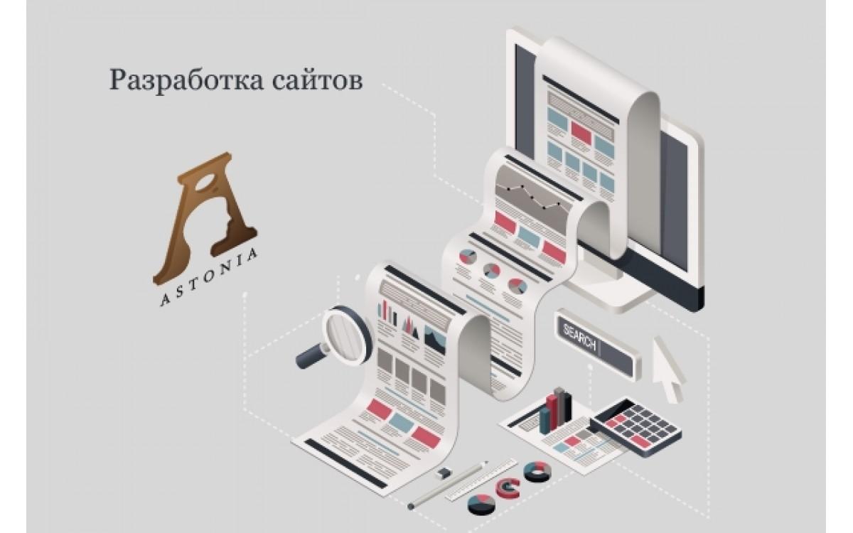 Разработка корпоративного сайта, интернет магазина, информационного портала