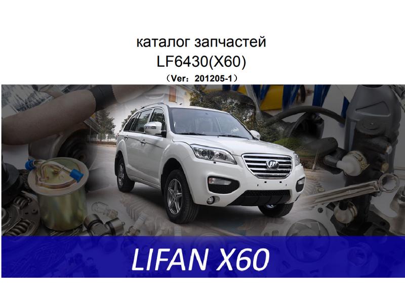 Lifan X60: Каталог запчастей с..