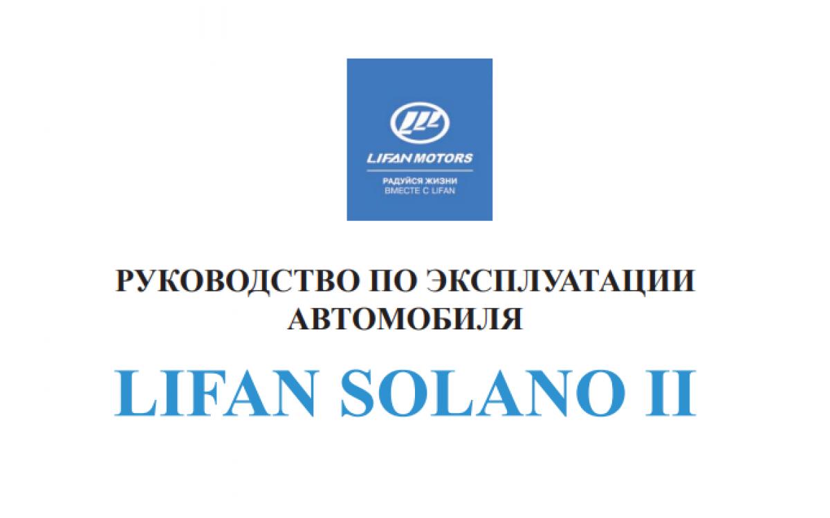 Руководство по эксплуатации Lifan Solano 2