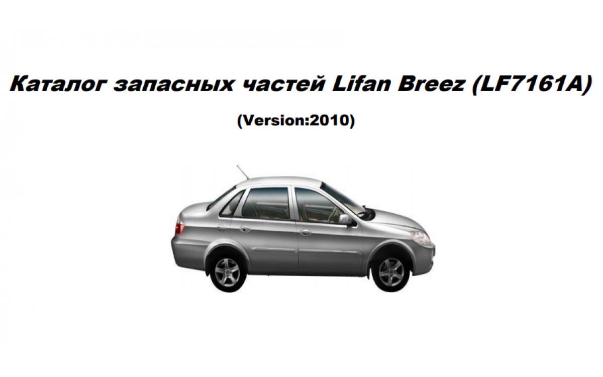 Каталог запчастей Lifan Breez (520)