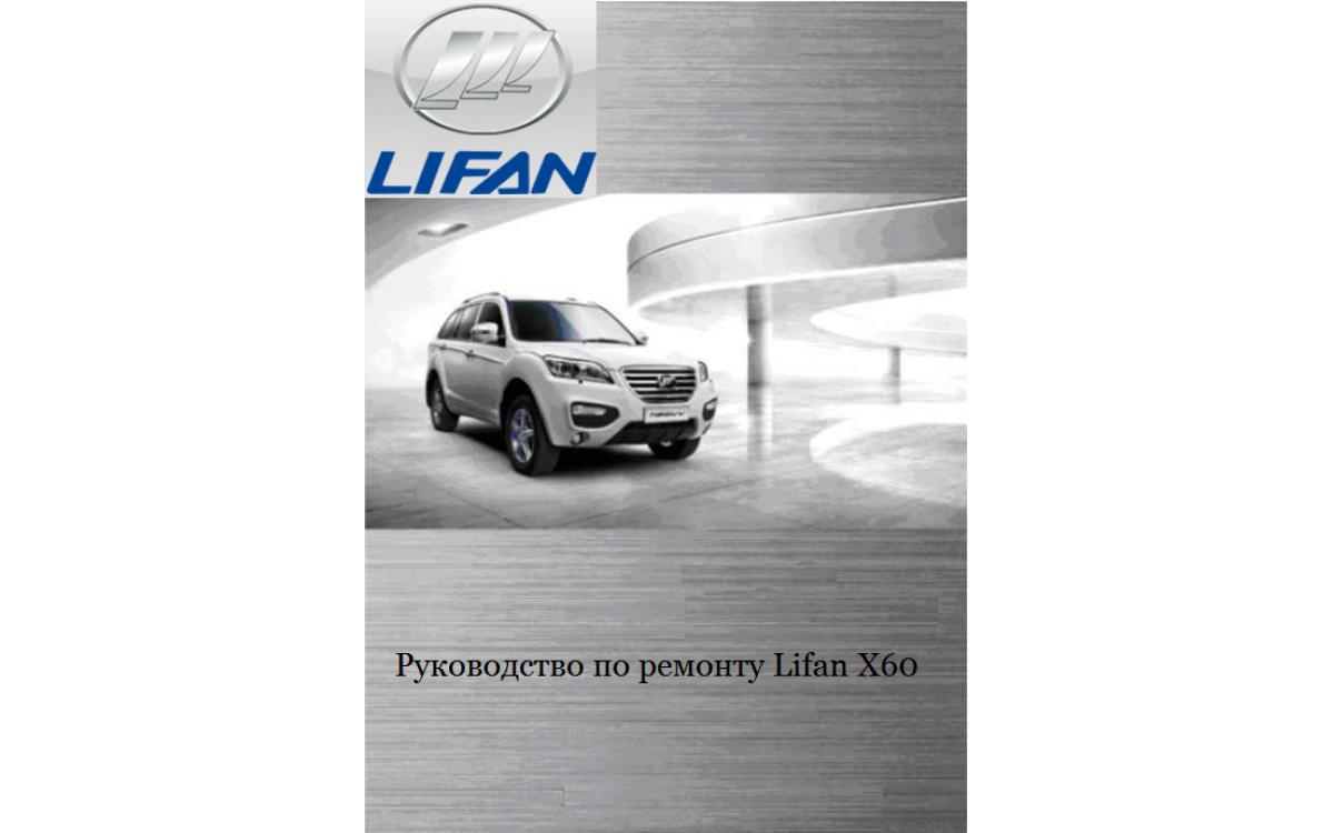 Руководство по ремонту Lifan X60