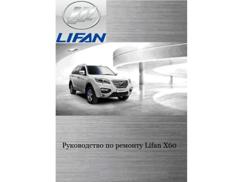 Руководство по ремонту Lifan X..