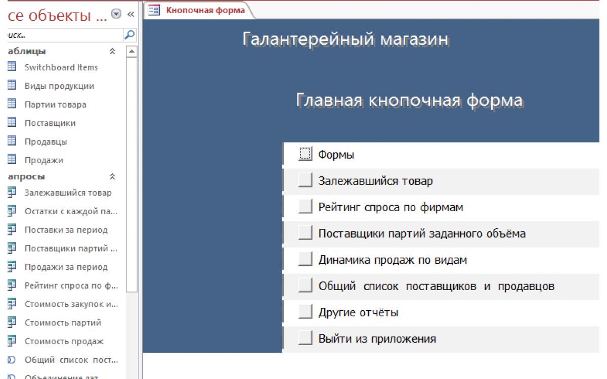 """База данных """"Галантерейный магазин"""" в MS Access"""