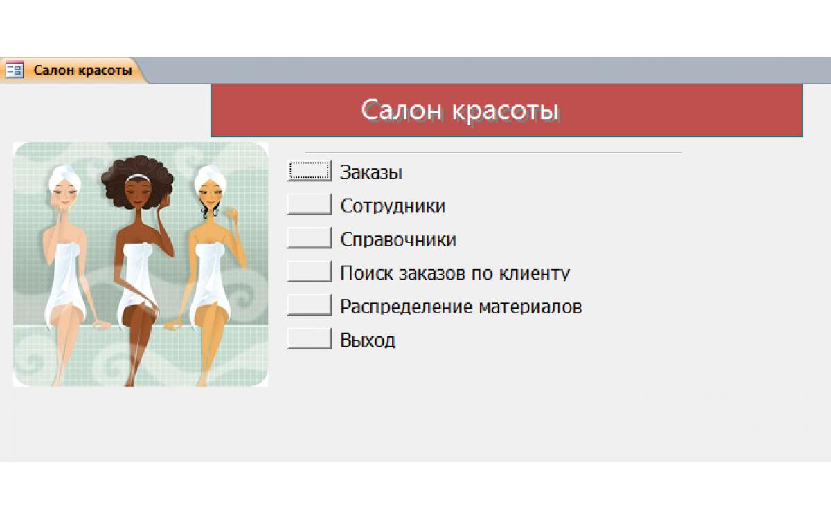 "База данных ""Салон красоты"" в MS Access"