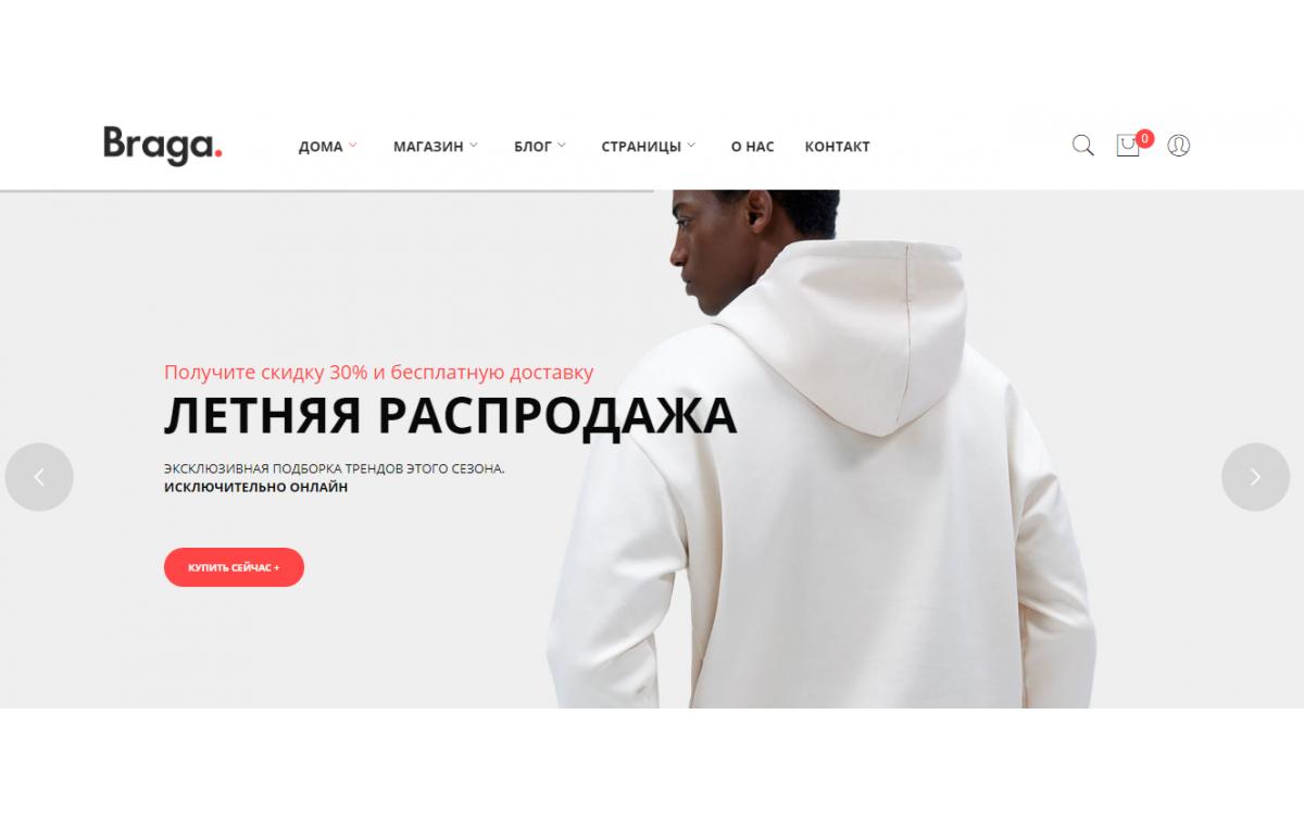 Шаблон  «Мода» для WooCommerce WordPress