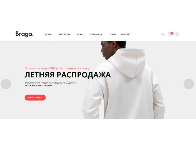 Шаблон для WordPress «Мода»