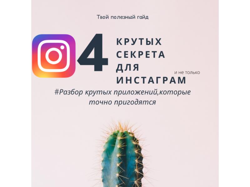 Гайд Сборник лучших редакторов..