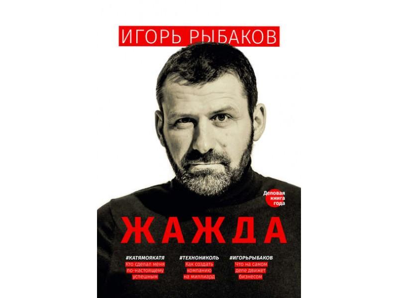 Игорь Рыбаков. Жажда