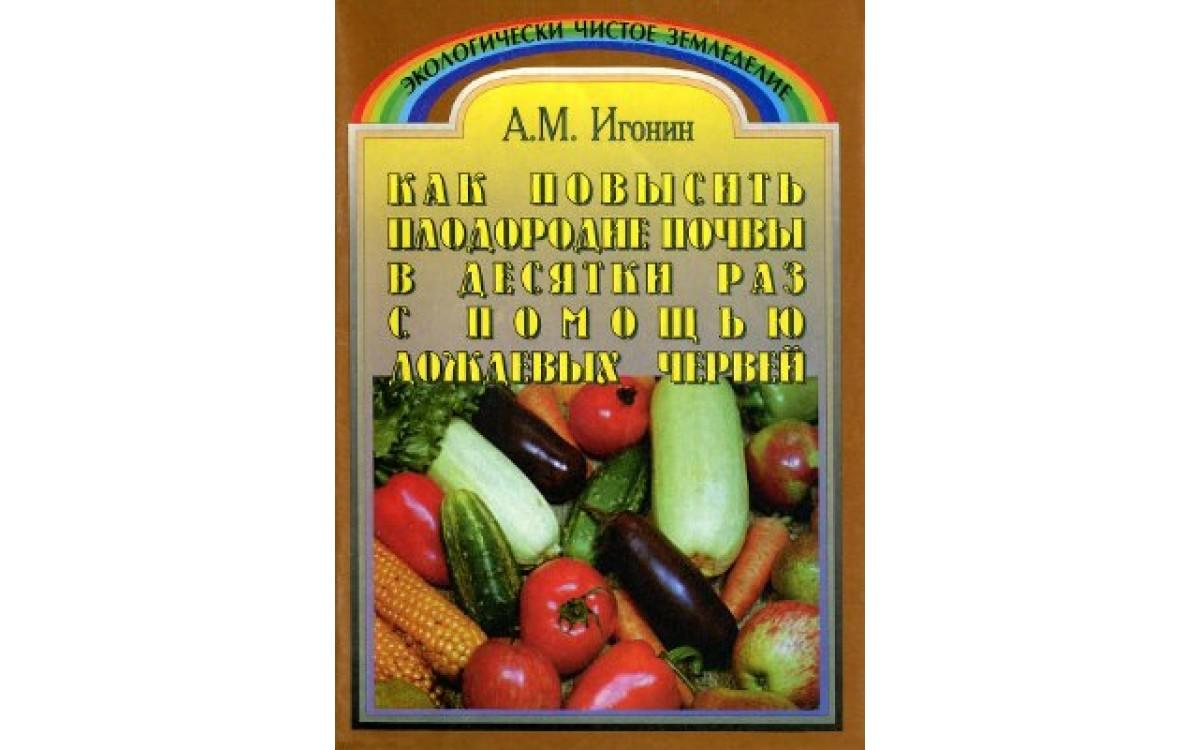 Книга: Как повысить плодородие почвы с помощью дождевых червей