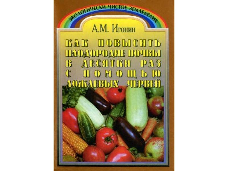 Как повысить плодородие почвы ..