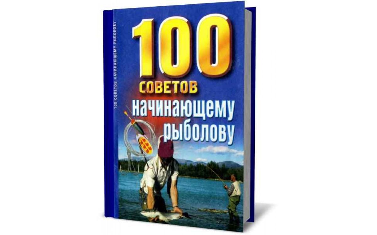 Книга: Сто советов начинающему рыболову