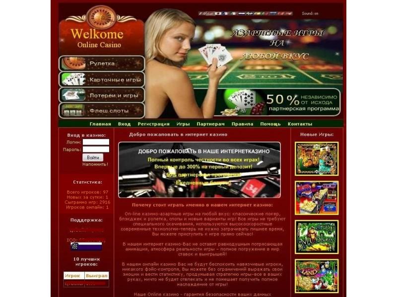 Скрипт онлайн казино с админко..