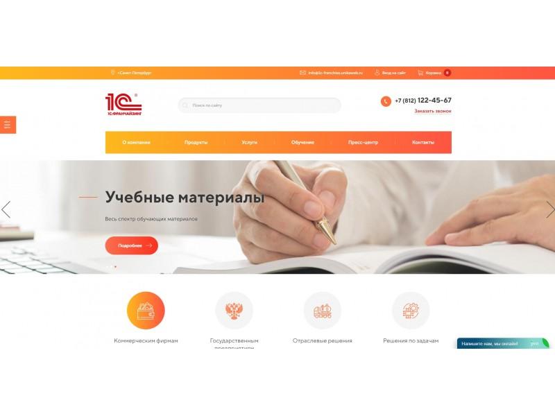 Интернет-магазин 1С:Франчайзи