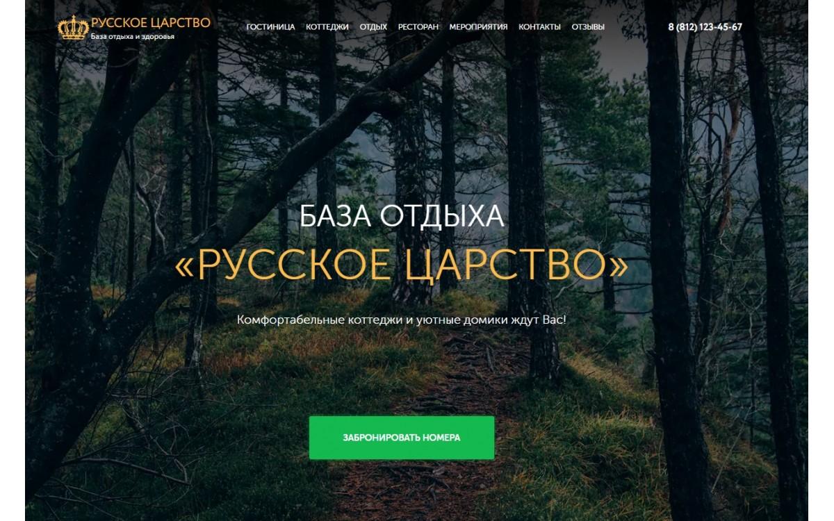 Универсальный адаптивный сайт базы отдыха «Русское Царство»