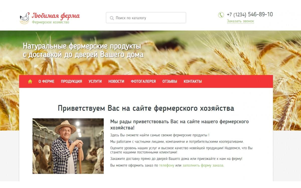 Адаптивный сайт фермерского хозяйства «Любимая ферма»