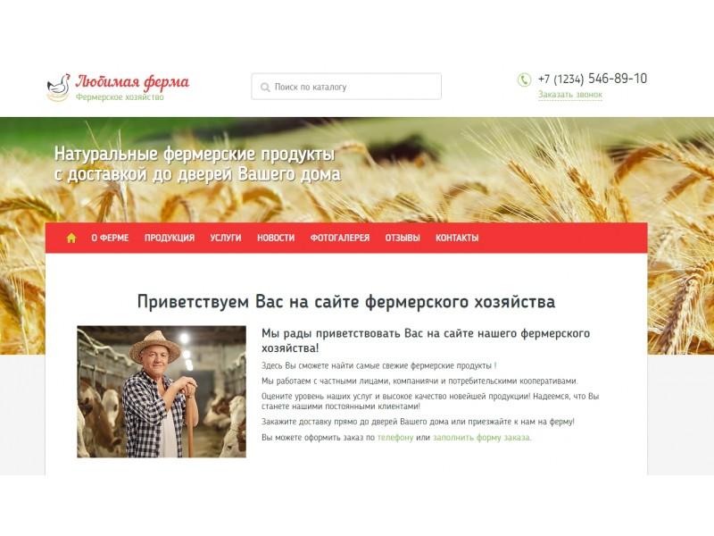 Адаптивный сайт фермерского хо..