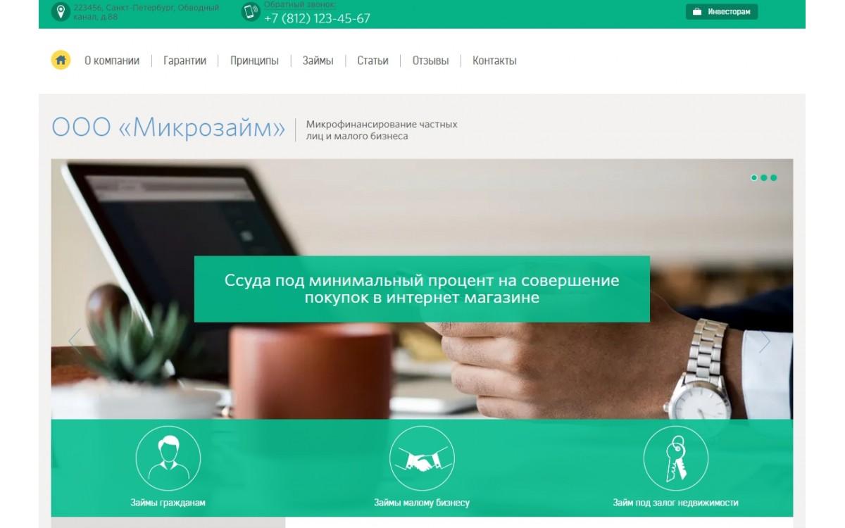 Адаптивный сайт микрофинансовой организации