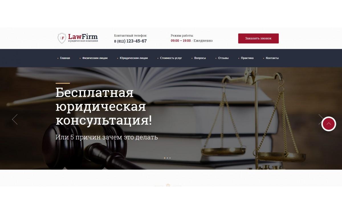 Адаптивный сайт юридической компании «LawFirm»