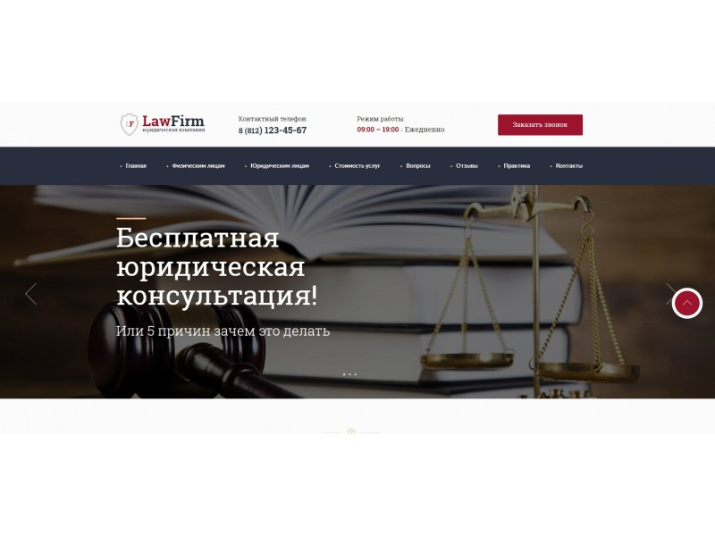 Адаптивный сайт юридической ко..