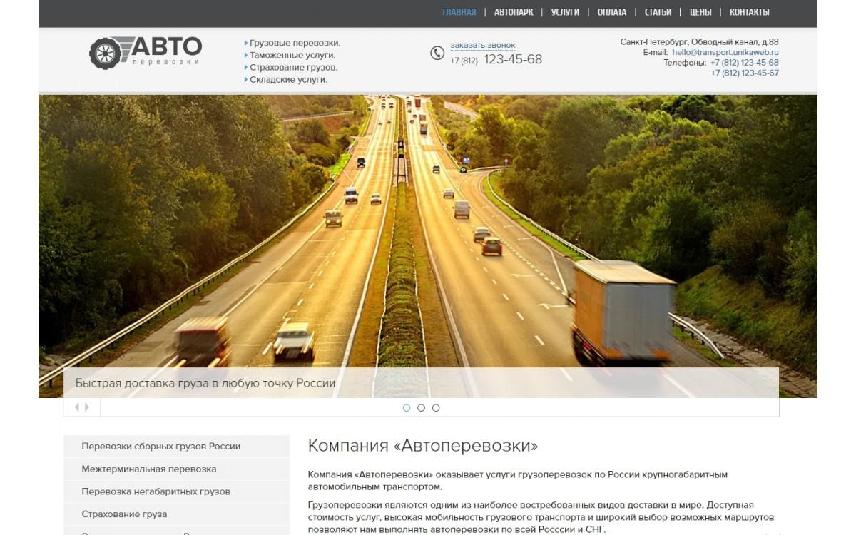 Адаптивный сайт транспортной компании «Автоперевозки»