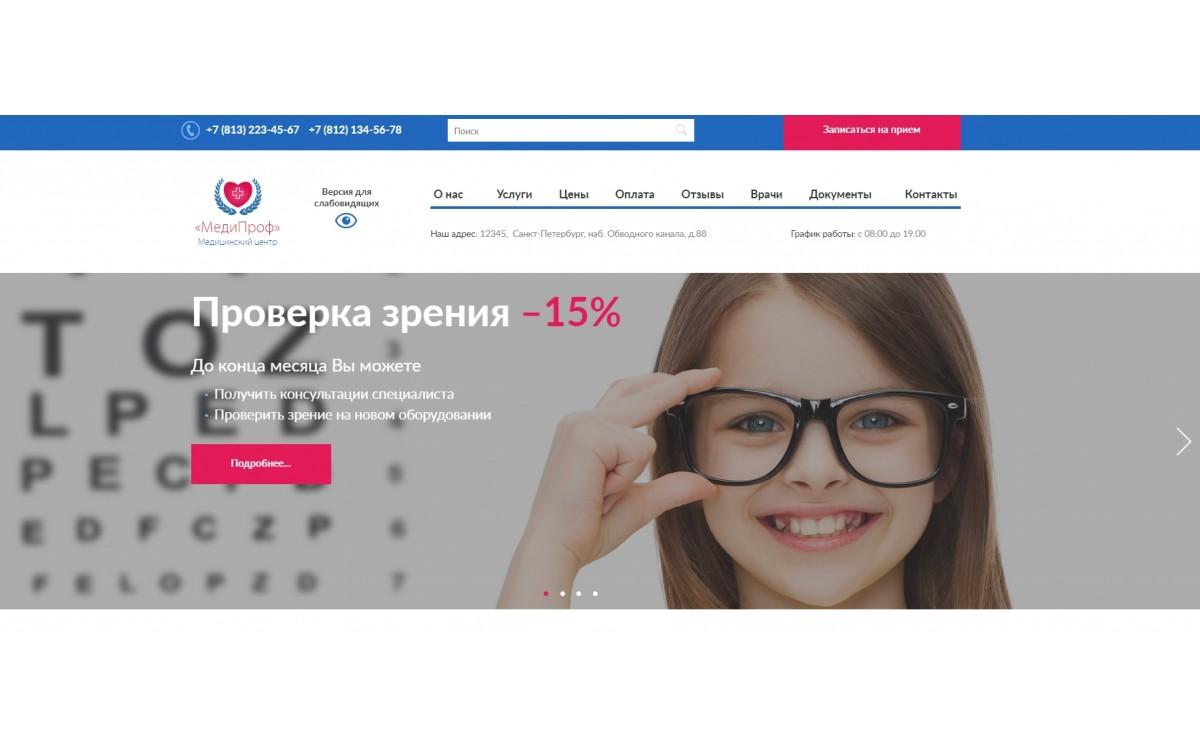 Адаптивный сайт медицинского центра «МедиПроф»