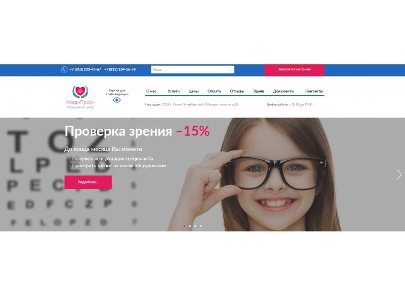 Адаптивный сайт медицинского ц..