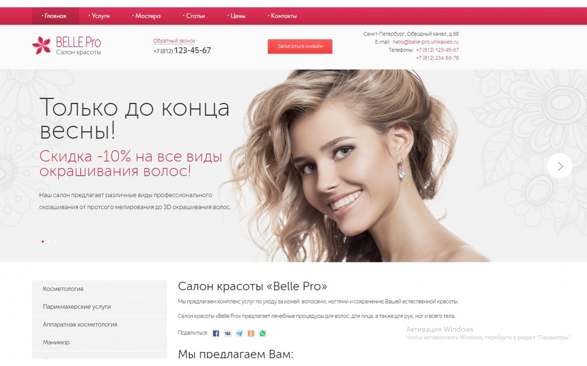 Адаптивный сайт салона красоты «Belle Pro» с онлайн-записью