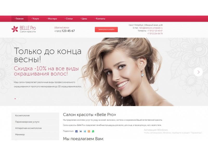 Адаптивный сайт салона красоты..