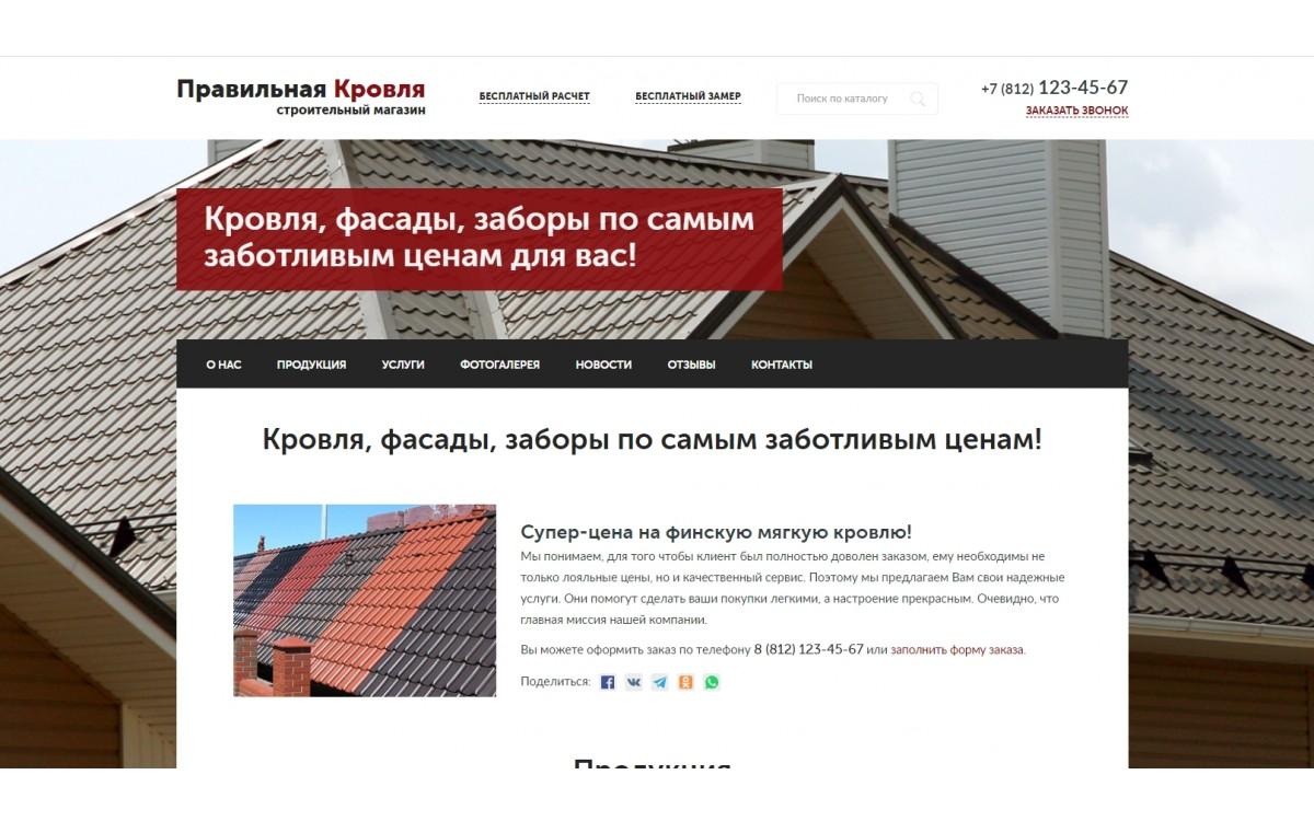 Адаптивный сайт строительного магазина «Правильная Кровля»