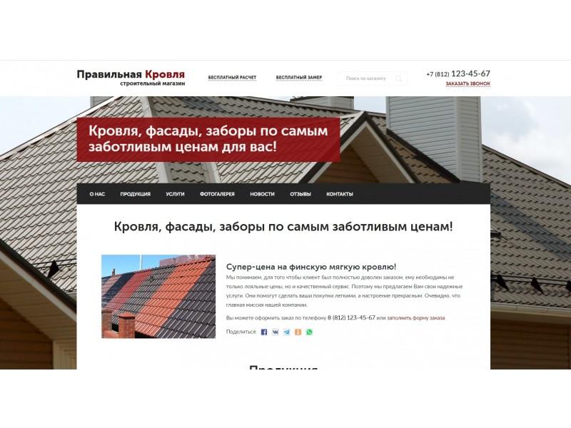 Адаптивный сайт строительного ..