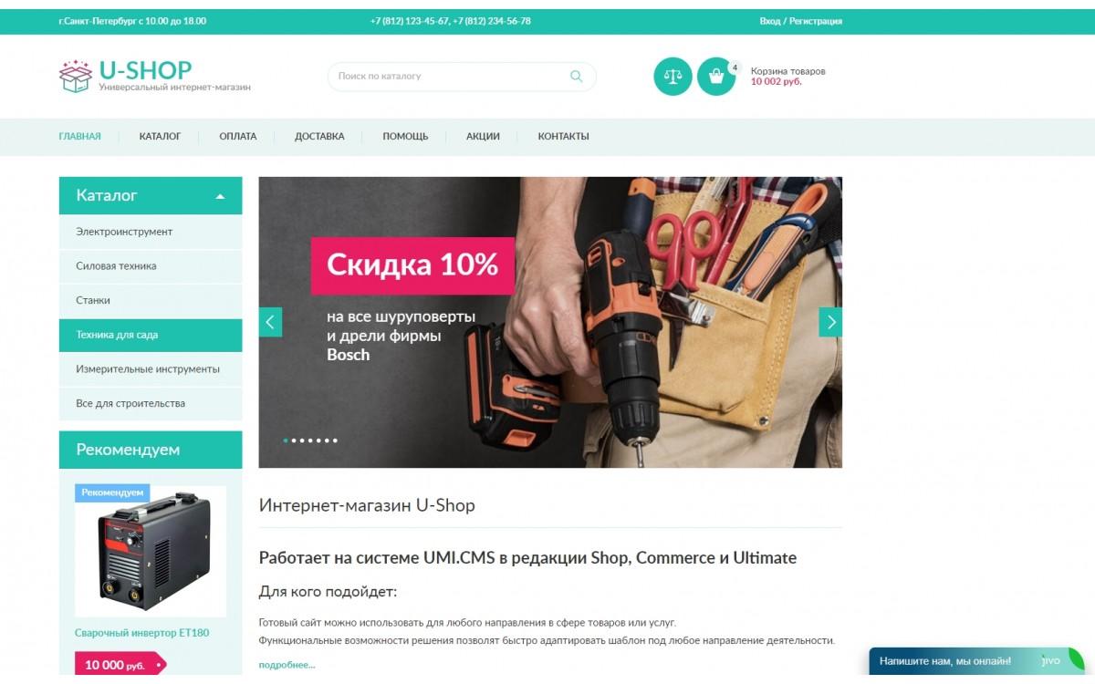 Адаптивый интернет-магазин U-Shop