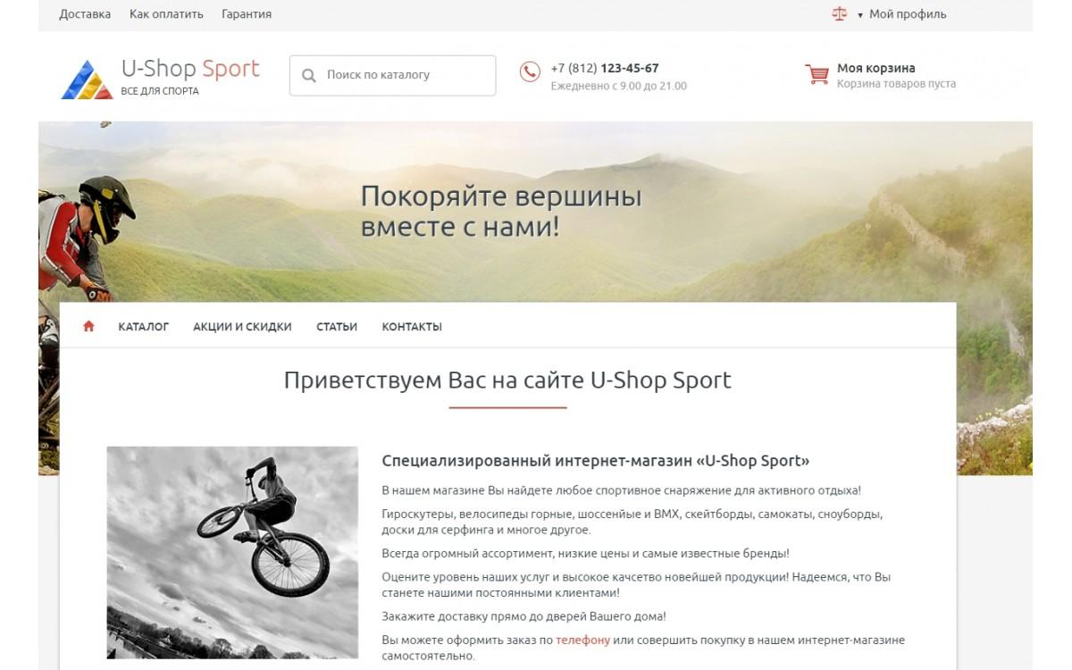 Адаптивый интернет-магазин U-Shop Sport